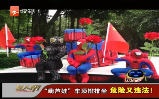 """""""葫芦娃""""车顶排排坐  危险又违法!"""