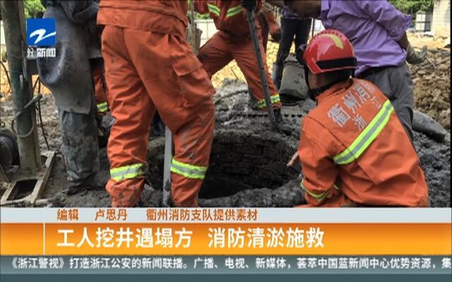 工人挖井遇塌方  消防清淤施救