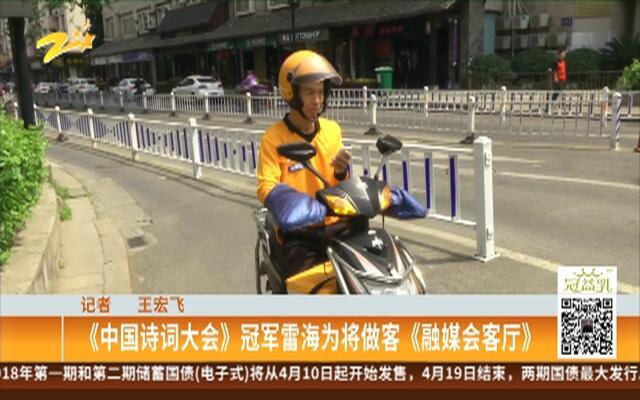《中国诗词大会》冠军雷海为将做客《融媒会客厅》