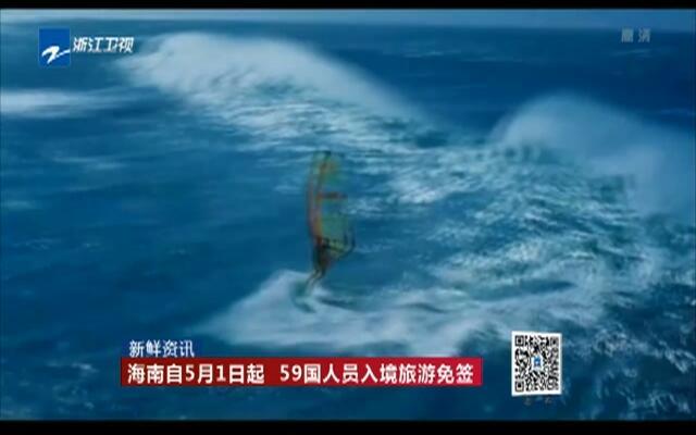海南自5月1日起  59国人员入境旅游免签