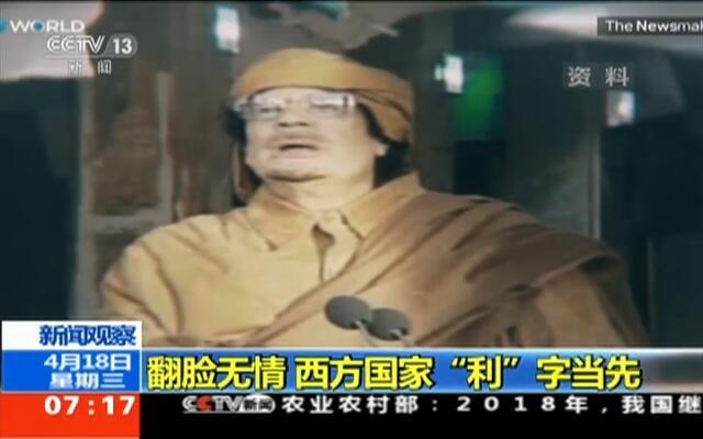 """新闻观察:翻脸无情  西方国家""""利""""字当先"""