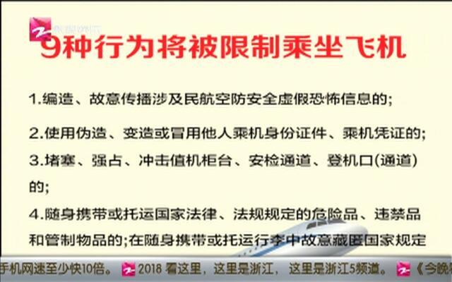 5月1日起  9种行为将被限制乘坐飞机