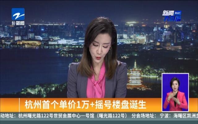 杭州首个单价1万+摇号楼盘诞生