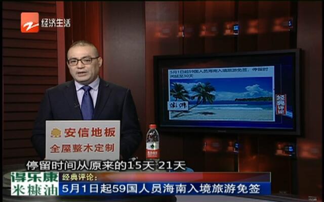 经典评论:5月1日起59国人员海南入境旅游免签