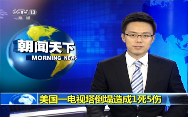 美国一电视塔倒塌造成1死5伤