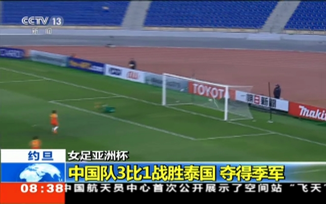 约旦:女足亚洲杯——中国队3比1战胜泰国  夺得季军