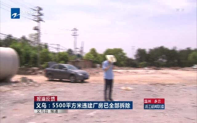报道反馈:义乌——5500平方米违建厂房已全部拆除