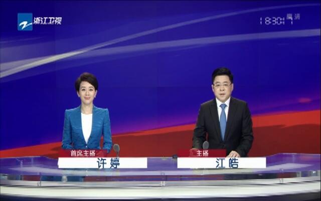 4月26日《浙江新闻联播》内容提要