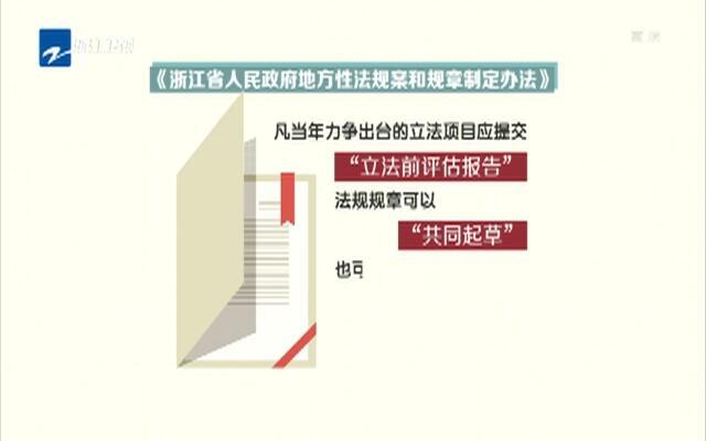 《浙江省人民政府地方性法规案和规章制定办法》5月1日起施行