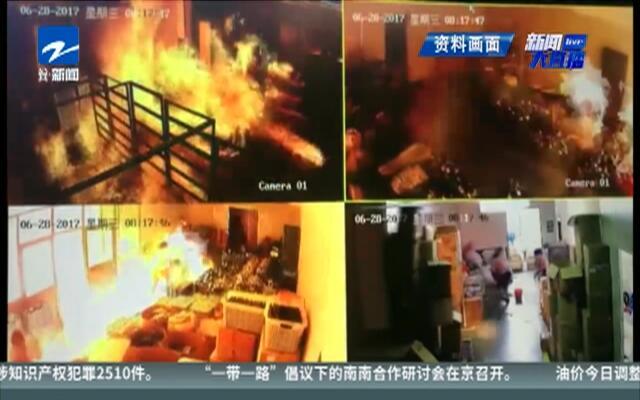 浙江消防做实验  印证清洗剂火灾原因