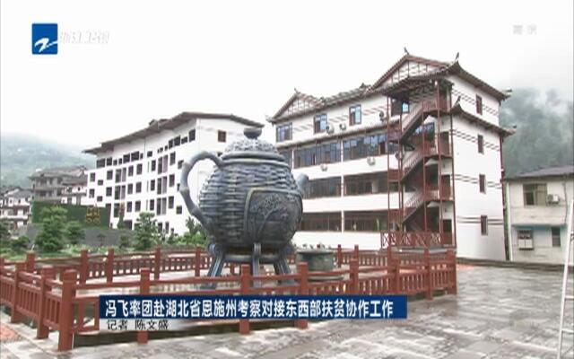 冯飞率团赴湖北省恩施州考察对接东西部扶贫协作工作