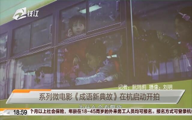 系列微电影《成语新典故》在杭启动开拍