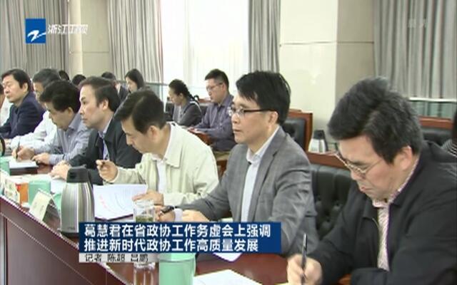 葛慧君在省政协工作务虚会上强调  推进新时代政协工作高质量发展