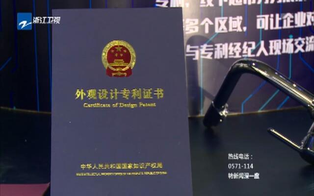 4·26世界知识产权日:浙江——重视专利和知识产权保护  向侵权说不