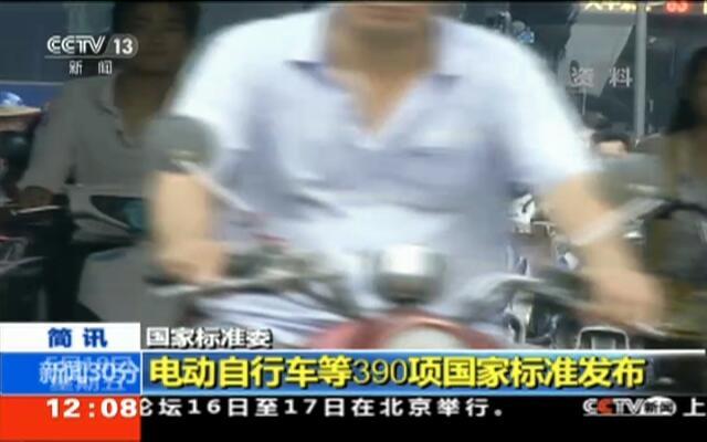 国家标准委:电动自行车等390项国家标准发布