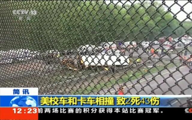美校车和卡车相撞  致2死43伤