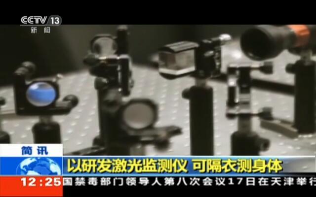 以研发激光监测仪  可隔衣测身体