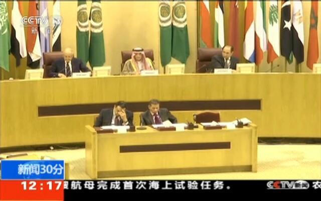 埃及:巴以紧张局势·阿盟外长会——巴外长提议多国集体召回驻美大使