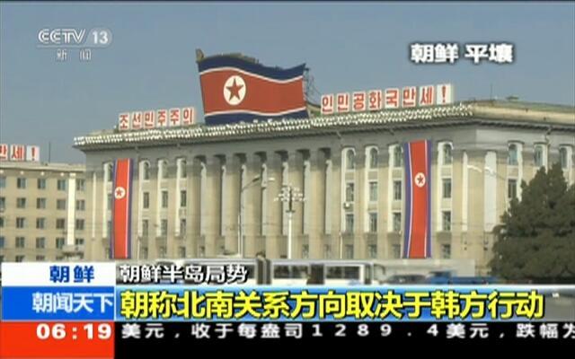 朝鲜半岛局势:朝称北南关系方向取决于韩方行动