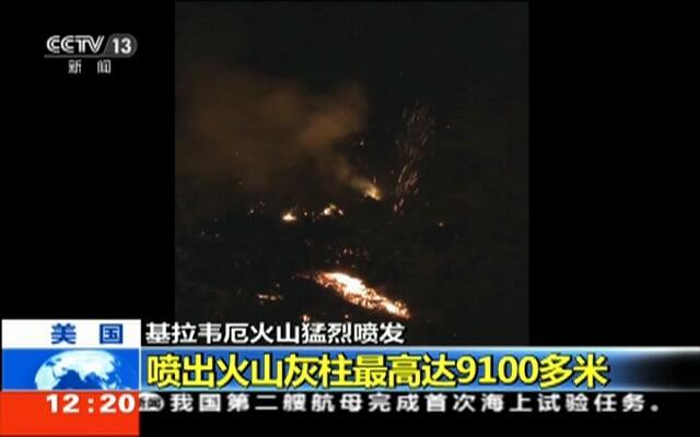 美国:基拉韦厄火山猛烈喷发——喷出火山灰柱最高达9100多米