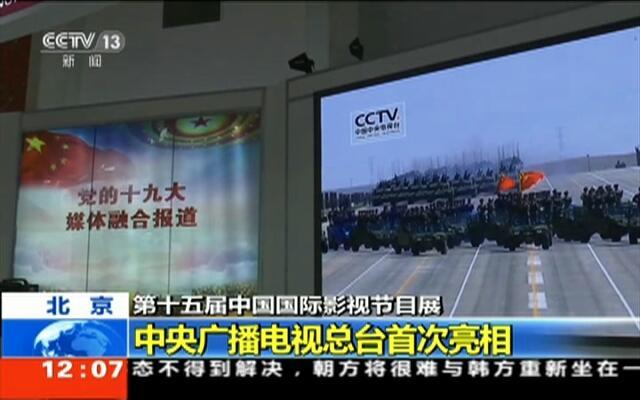 北京:第十五届中国国际影视节目展——中央广播电视总台首次亮相