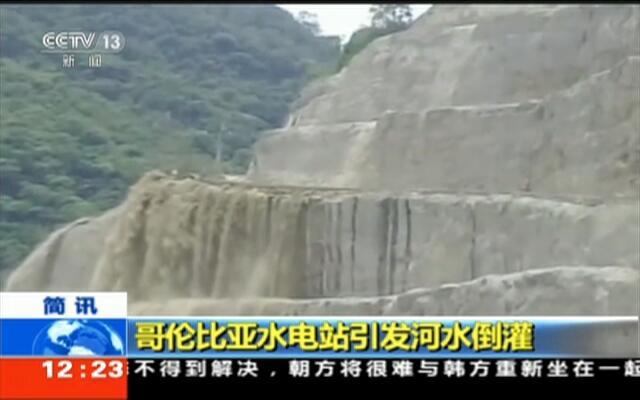 哥伦比亚水电站引发河水倒灌