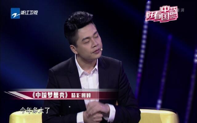 20180523《好看中国蓝》