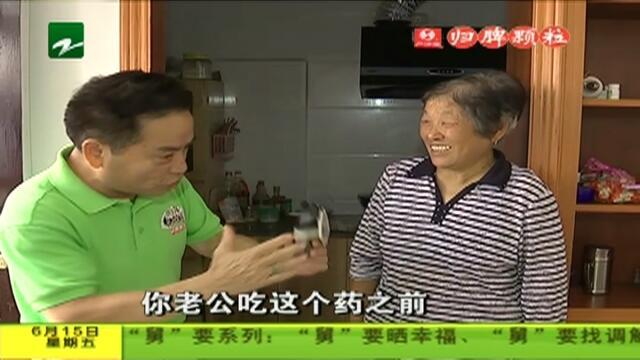 20180615《钱塘老娘舅》:寻找健康老人