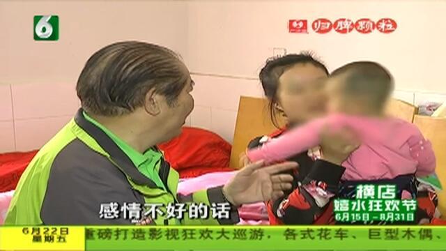 20180622《钱塘老娘舅》:他四年寻妻  她有了孩子