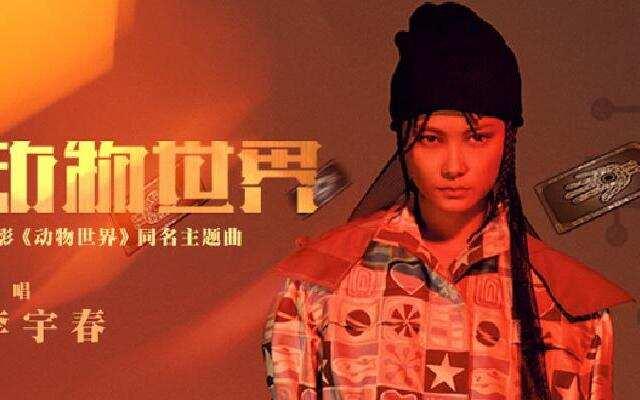 李宇春献唱《动物世界》主题曲