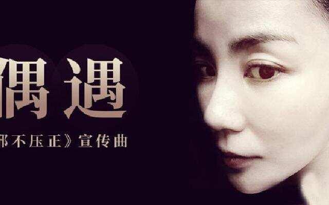 王菲献唱《邪不压正》宣传曲《偶遇》MV