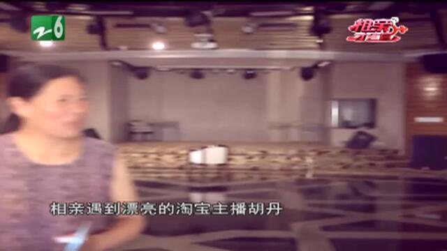 """20180726《相亲才会赢》:马著铭de""""妥协""""?"""