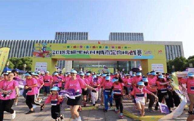 """蓝朋友报到:2018""""奔跑吧杭州""""城市定向挑战赛火热开幕"""
