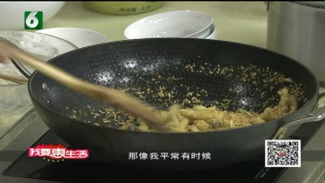 20180811《我要惠生活》:避风塘什锦 火龙果虾仁澳带
