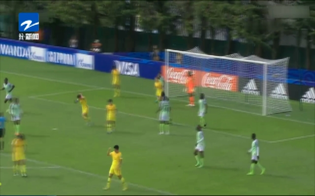 U20女足世界杯:95分钟丢球被绝杀  中国1-1尼日利亚遭淘汰