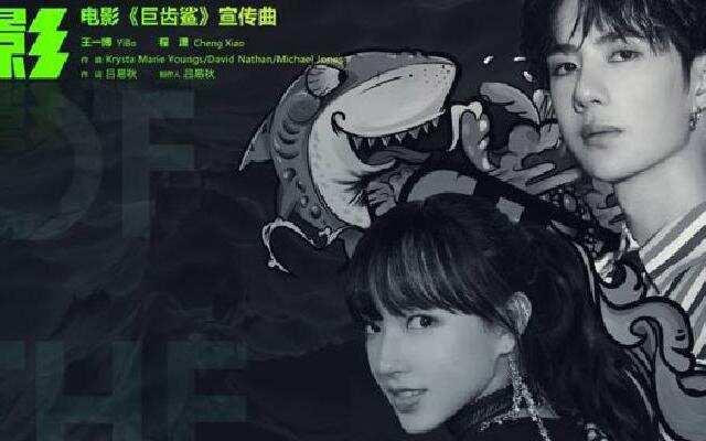 王一博程潇献唱《巨齿鲨》