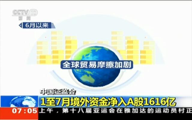 中国证监会:1至7月境外资金净入A股1616亿