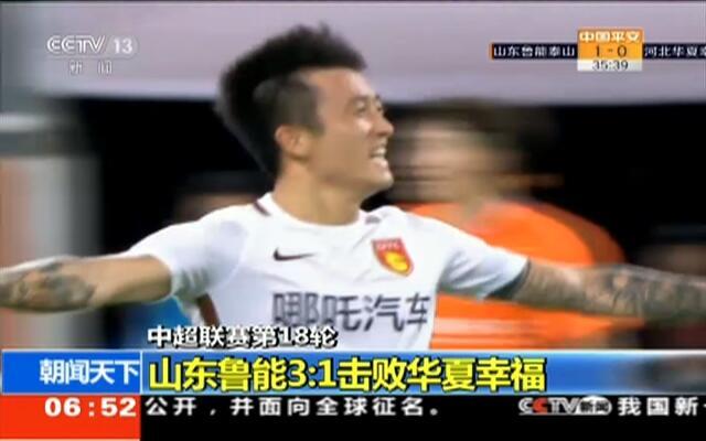 中超联赛第18轮:山东鲁能3:1击败华夏幸福