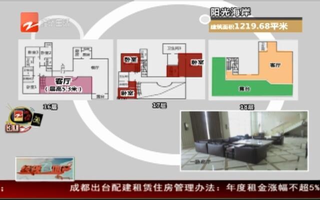 钱塘江边的豪宅司法拍卖  1.1亿成交价创记录