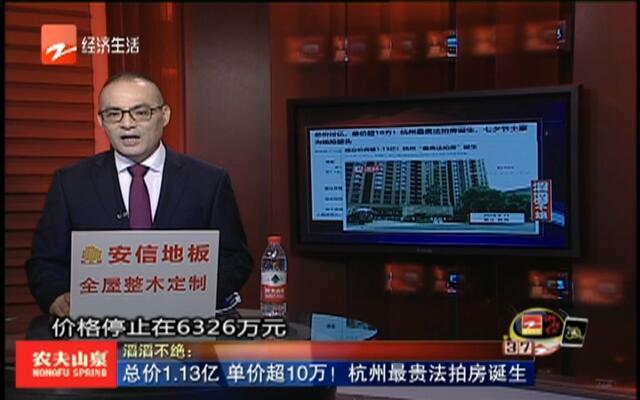 滔滔不绝:总价1.13亿  单价超10万!  杭州最贵法拍房诞生