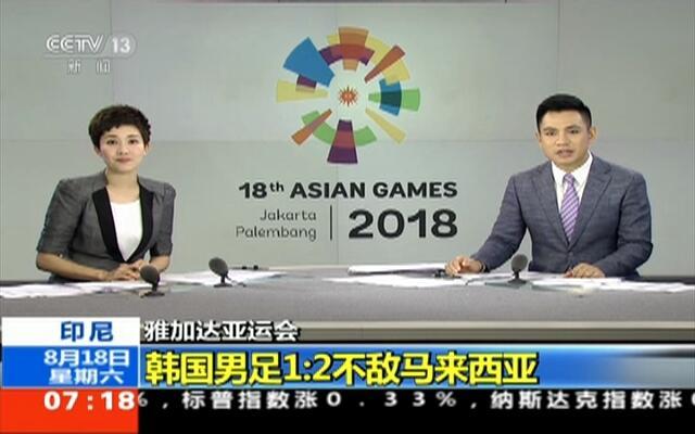 印尼:雅加达亚运会——韩国男足1:2不敌马来西亚