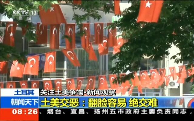 土耳其:关注土美争端·新闻观察  土美交恶——翻脸容易  绝交难