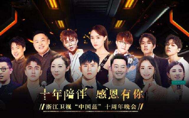 《中国蓝十周年晚会》:十年陪伴感恩有你 浙江卫视中国蓝十周年晚会