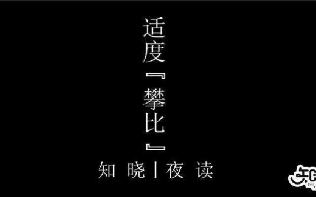 """知晓丨夜读:适度的""""攀比"""""""