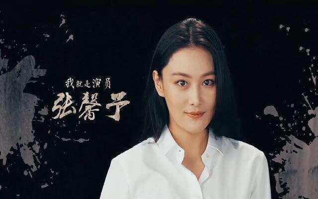 张馨予拒绝成为话题女王?