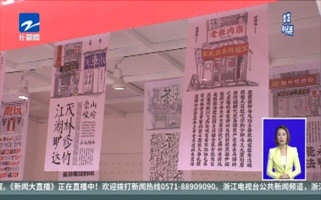 """淘宝造物节探营  200多家创意明星店铺""""现身""""西湖边"""