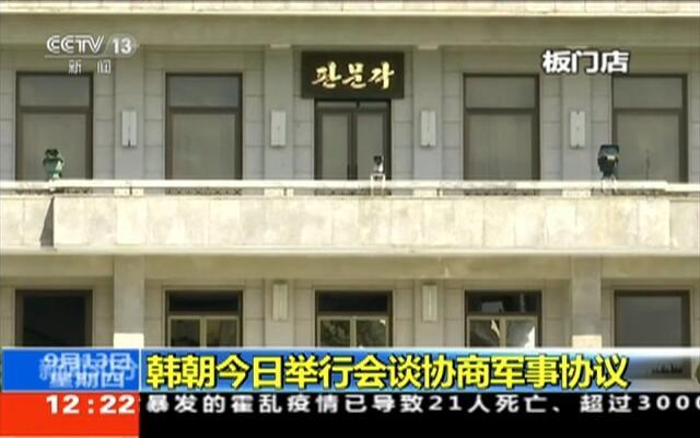 韩朝今日举行会谈协商军事协议
