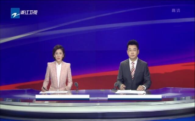 9月13日《浙江新闻联播》内容提要