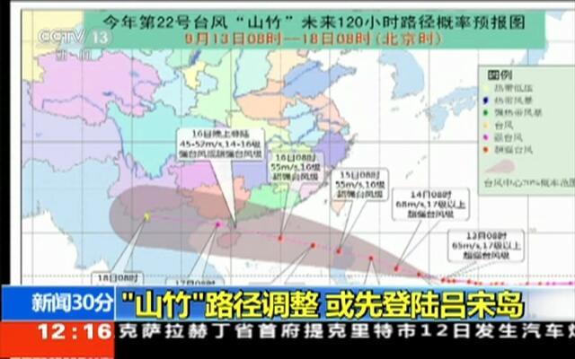 """""""山竹""""路径调整  或先登陆吕宋岛"""