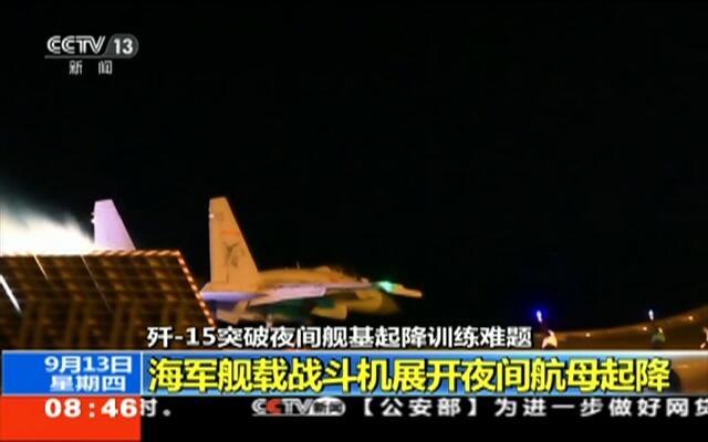 歼-15突破夜间舰基起降训练难题:海军舰载战斗机展开夜间航母起降